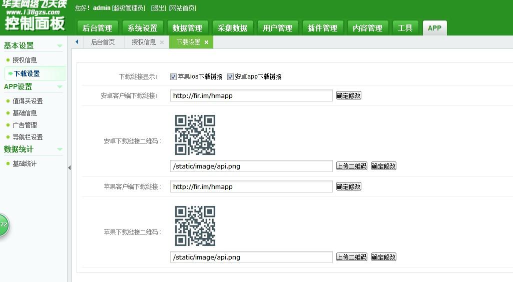 华美飞天侠手机app应用 支持安卓苹果下载
