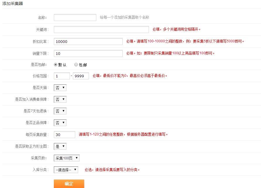 12-29号全新版华美飞天侠采集器升级