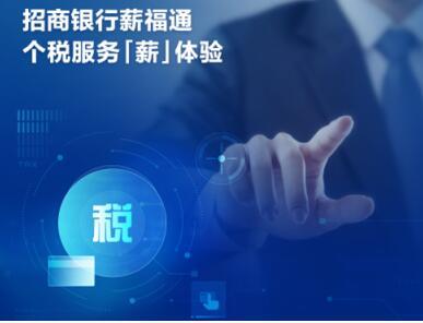 """数字化时代企业如何网上报税?招商银行薪福通让你""""月申报,越轻松""""!"""